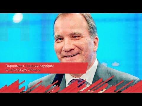 НТС Севастополь: Парламент Швеции одобрил кандидатуру Лёвена