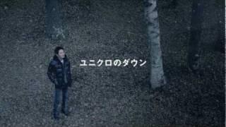 [Ryuhei Matsuda : TVCM] UNIQLO 'Down' : Ryuhei Matsuda & Meisa Kuro...