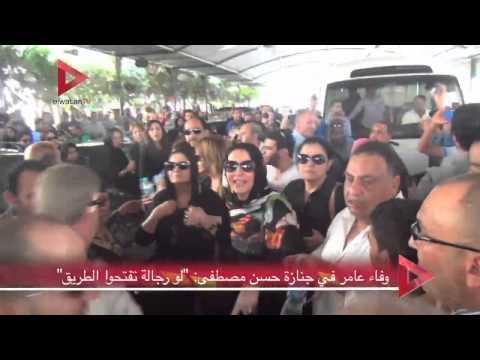 """وفاء عامر في جنازة حسن مصطفى: """"لو رجالة تفتحوا الطريق"""""""