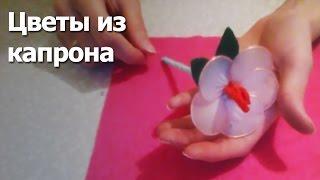 как сделать цветы из капрона своими руками мастер класс