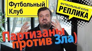 Как относиться к судейству в Питере / Быть Ростовом - это как?
