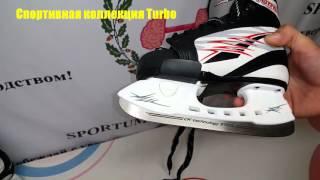 Обзор раздвижных коньков Спортивная коллекция Turbo / Review ice skates
