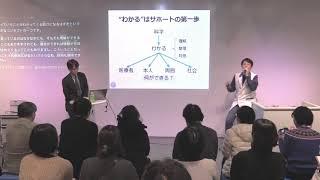 サイエンティスト・トーク 「発達障害はDNAで説明できる?~\