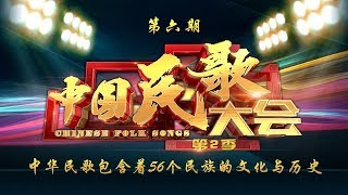 《2017中国民歌大会(第二季)》 20171007 中华民歌包含着56个民族的文化与历史 | CCTV