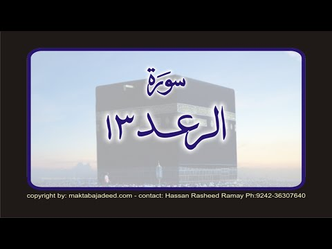 Surah 13 – Chapter 13 Ar-Ra'd الرعد   HD Quran Urdu Hindi Translation By Ashrf Ali Thanavi