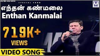 Forward - Enthan Kanmalai | Rev Chadwick Samuel