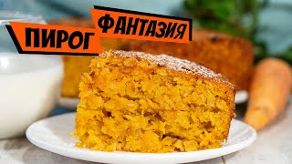 Морковный пирог из овсянки с абрикосовым ароматом на десерт Рецепт выпечки к чаю