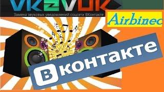 Изменение звука сообщений и уведомлений Вконтакте