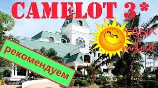 Отзывы отдыхающих об отеле Camelot 3*  г. Паттайя  (Тайланд) .Обзор отеля(Отель Camelot 3* расположен в городе Паттайя в Тайланде. В видео подробно расскажем про данный отель (пляж и..., 2015-12-21T18:14:14.000Z)