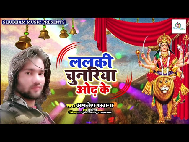 ललकी चुनरिया ओढ़ के - Lalki Chunariya Odh Ke - Devigeet 2019 - Amlesh Parwana