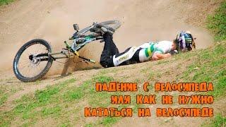 Падение с велосипеда или неудачный тест. Наглядное пособие.(В данном видео представлено наглядное пособие о том, как не нужно ездить на велосипеде. Смотрите видео,..., 2016-08-31T15:11:46.000Z)