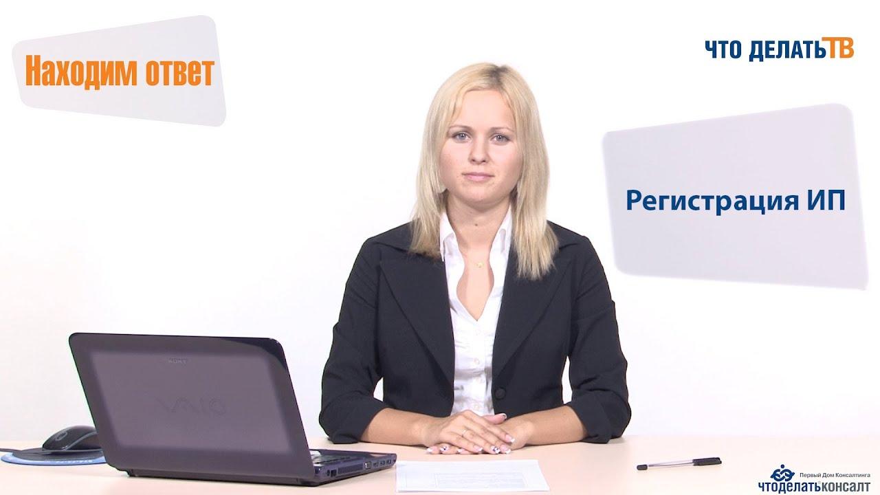 Регистрация ип для работающих официально декларация о доходах физических лиц форма 4 ндфл