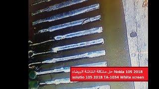 حل مشكلة نوكيا 105 2018 شاشة بيضاء - solutio nokia 105 2018 TA-1034 White screen