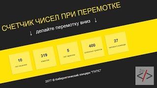 Счетчик цифр на сайте
