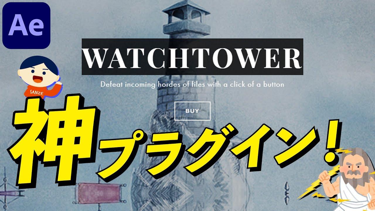 【061】超時短プラグイン【WatchTower】