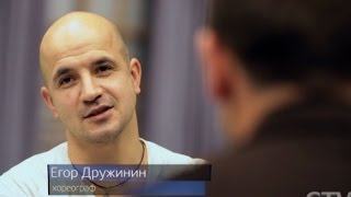«В танце люди проявляются, как ни в чём другом»: Егор Дружинин отвечает на «Простые вопросы»