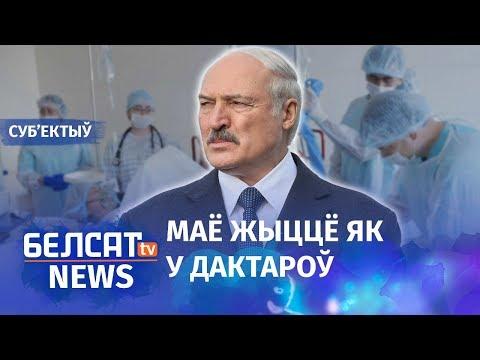 Лукашэнку не хочацца жыць. NEXTA на Белсаце | Лукашенко не хочется жить