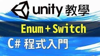 Unity C# 程式 教學 電風扇的各種風速 ( Enum + Switch )