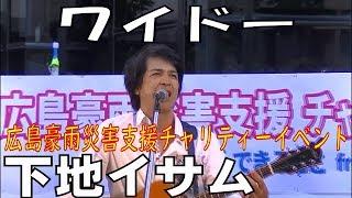 下地勇 - ワイドー