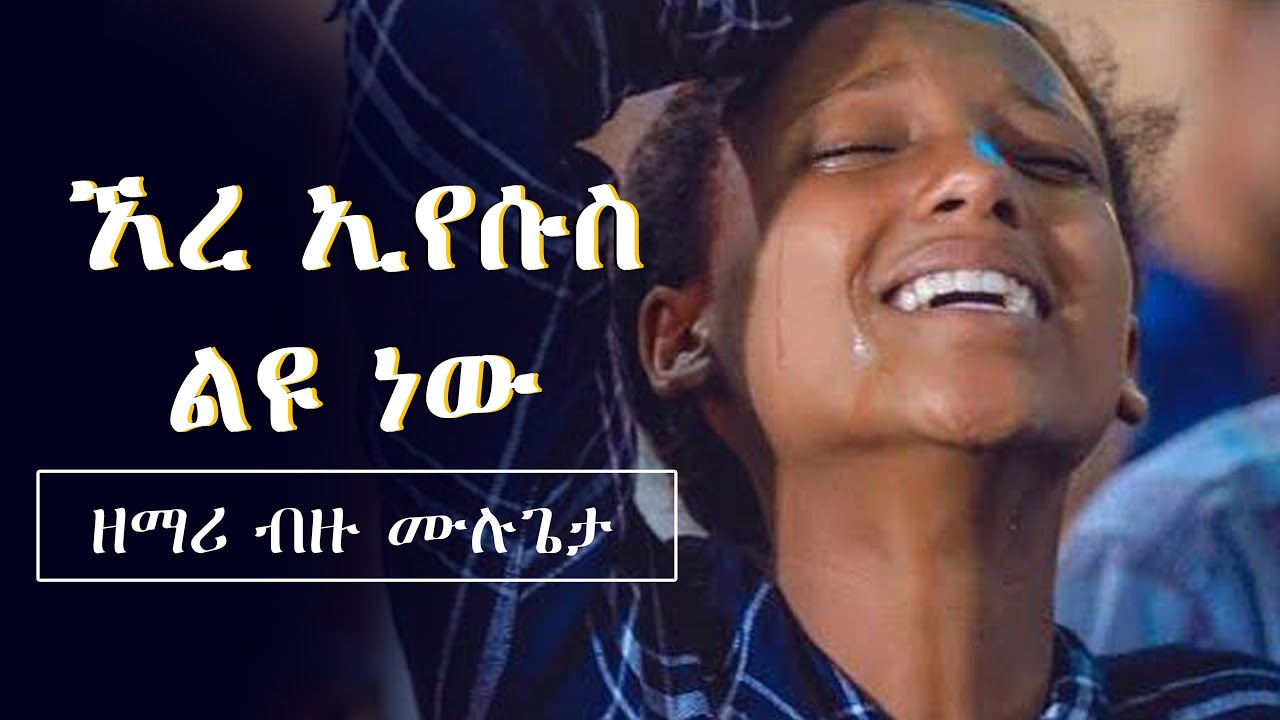 Download ኧረ ኢየሱስ ልዩ ነው ERE EYESUS LEYU NEW - AMHARIC GOSPEL ( PROTESTANT ) SONG 2020