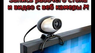 Одновременно запись рабочего стола и веб камеры(Одновременно запись рабочего стола и видео с веб камеры Ссылки на программы: Bandicam 2.1.0.707 + crtack https://yadi.sk/d/-fTOJjv..., 2015-06-30T17:57:09.000Z)
