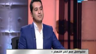 اخر النهار | الدسوقي رشدي و لقاء مع رئيس اركان الحرب النادي الاهلي عدلي القيعي