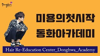 천안 미용재교육 학원 /동화아카데미/ 미용 스텝생활이 …