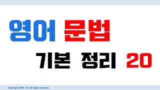 YG. 영어 문법 기본 정리 20 : (기초 영어, 기…