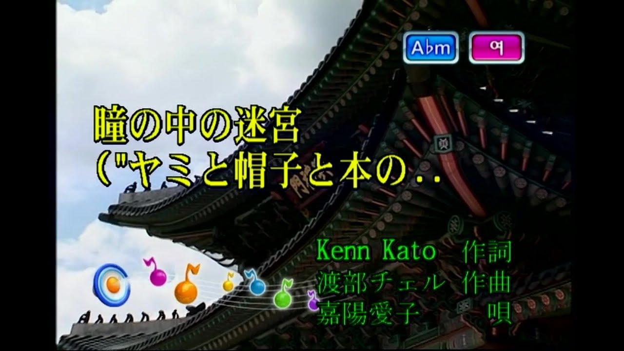 嘉陽愛子 - 瞳の中の迷宮 (카요 아이코 - 눈동자 속의 미궁) (KY 41910) 노래방 カラオケ
