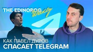 Почему Павел Дуров отказался от ГИГАНТСКИХ инвестиций? И как он будет спасать Telegram?