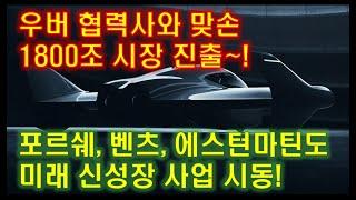 우버 협력사 맞손~1800조원 미래 생활을 확 바꾼다!