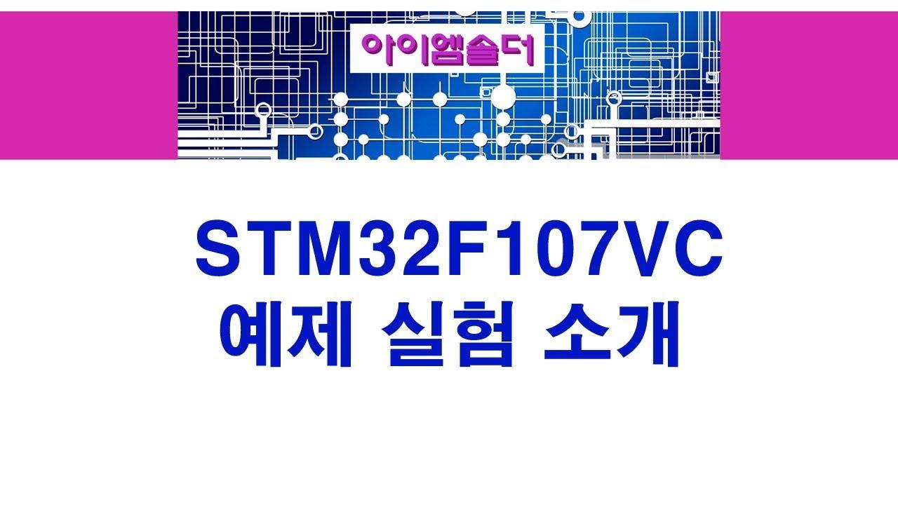 STM32F107 CPU보드 예제살펴보기