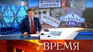 """Выпуск программы """"Время"""" в 21:00 от 06.12.2019"""