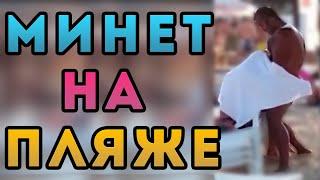 #MagNet - МИНЕТ НА ПЛЯЖЕ