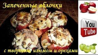 Запеченные яблоки с творогом, изюмом и орехами. Быстрый рецепт.