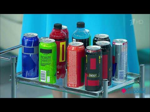 Энергетические напитки. Здоровье. (11.02.2018)