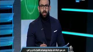 نمبر وان | عامر حسين: الزمالك طالب بلقاء جورماهيا في القاهرة بدلا من برج العرب