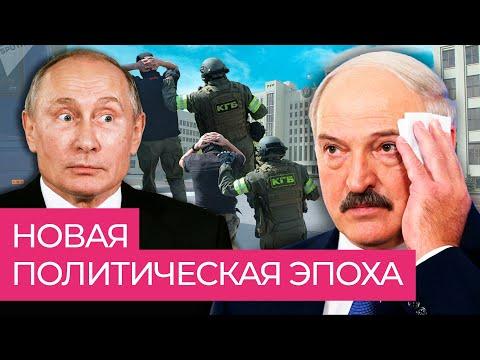 Лукашенко, Путин, ЧВК