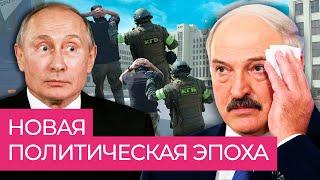 Лукашенко, Путин, ЧВК «Вагнер» и новая эпоха для диктатуры // Мнение Михаила Фишмана