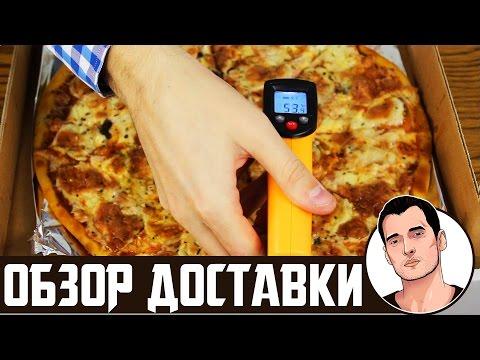 Обзор доставки еды. Доставка пиццы Наруто Уфа отзывы от Vilimas TVиз YouTube · С высокой четкостью · Длительность: 13 мин40 с  · Просмотры: более 8.000 · отправлено: 25.11.2016 · кем отправлено: Vilimas TV