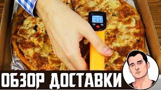 Обзор доставки еды. Доставка пиццы Наруто Уфа отзывы от Vilimas TV(, 2016-11-25T11:25:11.000Z)