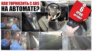 Торможение с ABS(Сегодня разбирали торможение автомобиля с антиблокировочной системой тормозов. Постоянная ссылка - http://avto..., 2015-03-25T13:51:35.000Z)
