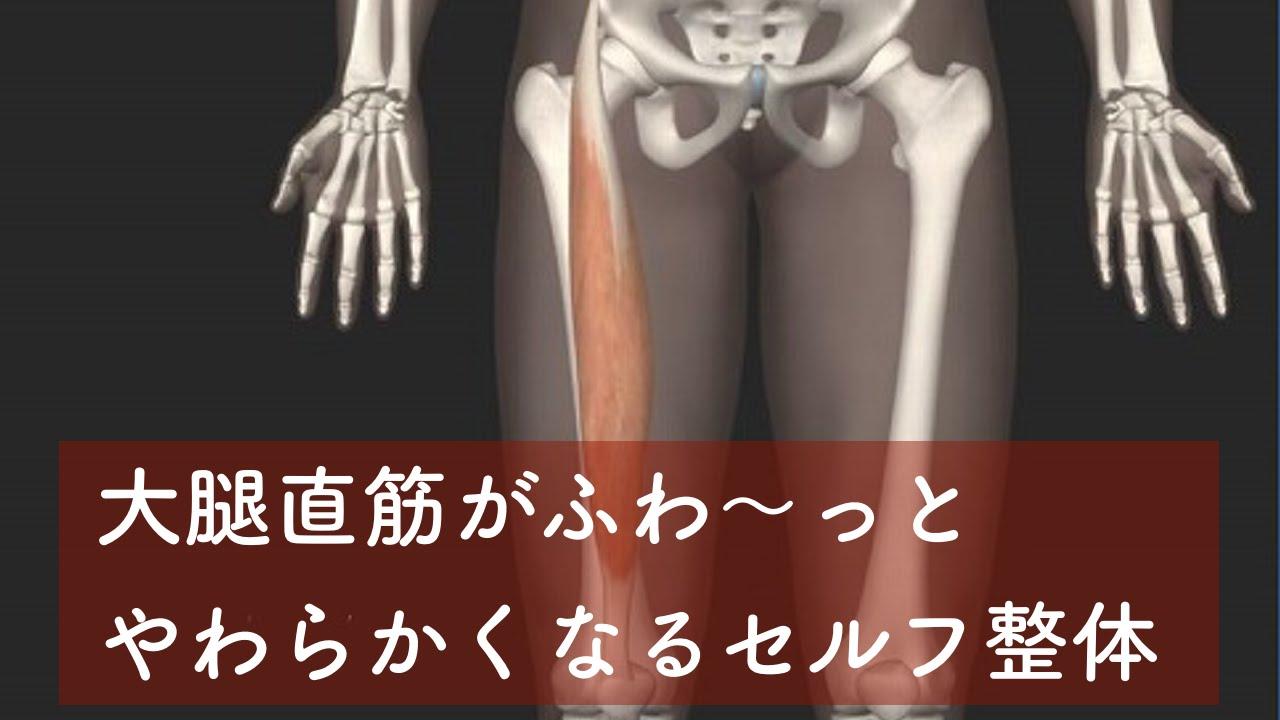 大腿直筋のセルフ整体(セルフミオンパシー)
