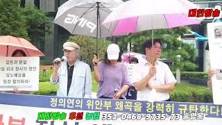 위안부 진실 왜곡 규탄 기자회견