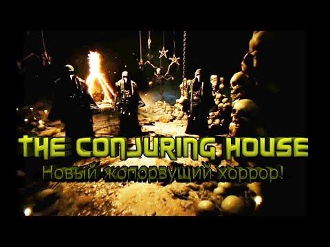 Новый крутой хоррор: The Conjuring House - прохождение #1.