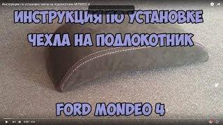 Інструкція по установці чохла на підлокітник MONDEO 4