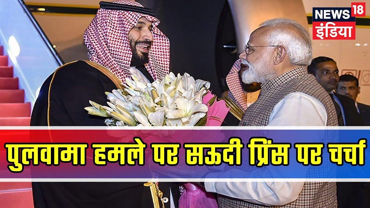 PM Narendra Modi invokes Pulwama attack, Saudi Crown Prince assures cooperation in tackling terror