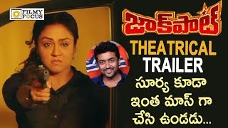 Jackpot Movie Theatrical Trailer || Jyothika, Anandraj