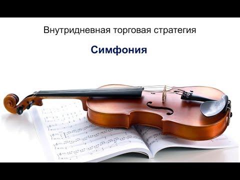 Форекс стратегия Симфония