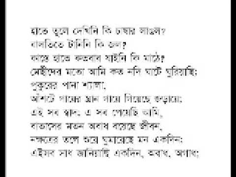 Bodh - Jibanananda Das; recitation - Sambhu MItra